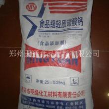 食用碳酸钙批发 碳酸钙直销 碳酸钙厂家 专业生产碳酸钙
