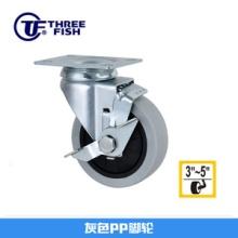 灰色PP脚轮 灰色PP尼龙脚轮 中型双轴灰色pp轮 灰色PP脚轮供应商 厂家批发图片
