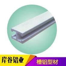 槽铝型材产品 u形槽铝型材 工业铝型材 u形槽工业铝型材 三面槽异型铝型材u型铝型材批发