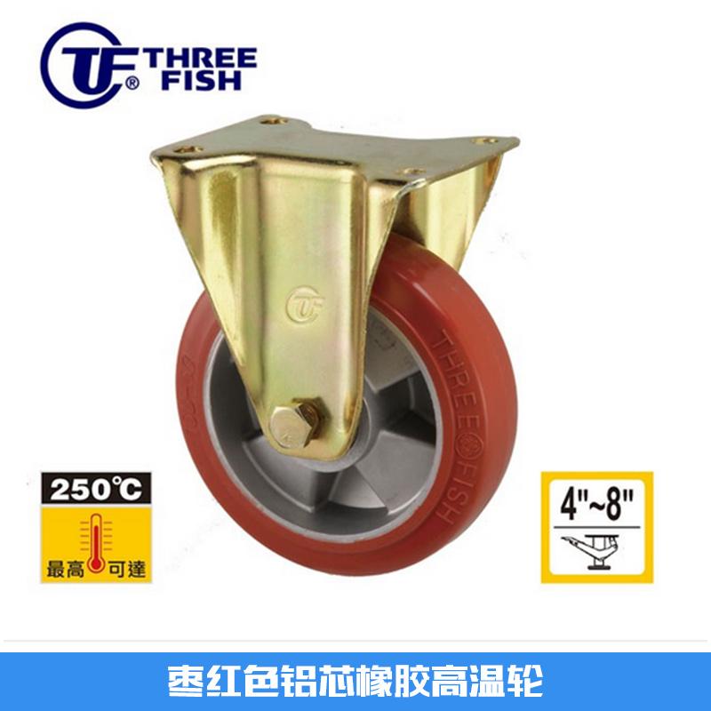 枣红色铝芯橡胶高温轮 耐高温脚轮 枣红高温橡胶脚轮 橡胶脚轮批发