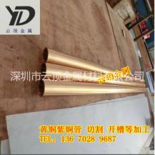 厂家直销金属加工材H59黄铜管H62黄铜管规格齐全环??汕懈钆?/>                                                                                  </a>                                 </div>                                 <div class=