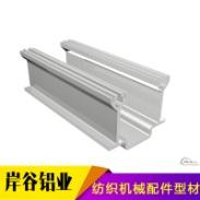 纺织机械配件型材 丝印机械配件型材 铝合金型材配件 铝合金纺织机械配件型材 铝合金型材