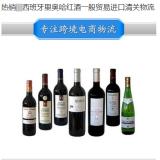 红酒一般贸易进口清关到中国 一般贸易进口清关