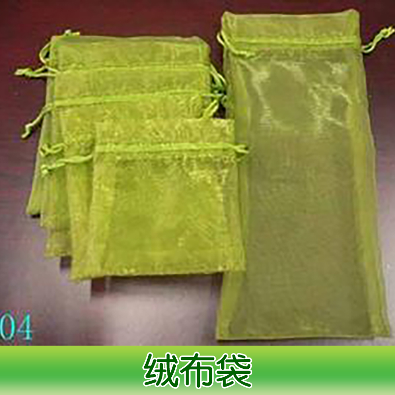 广东绒布袋价格 束口绒布袋 饰品绒布袋 首饰绒布袋 绒布袋 绒布袋定制