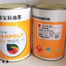 供应嘉宝莉CC-19-Y01中黄ABS塑胶油墨丝印油墨图片