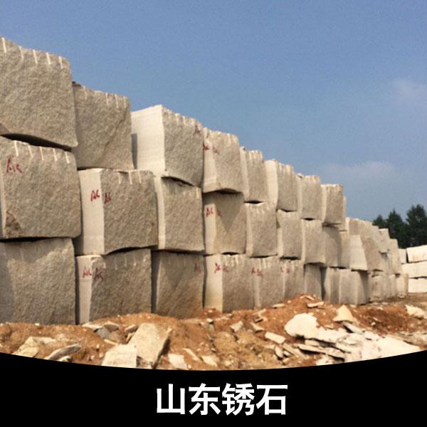 山东锈石批发 天然锈石石材 外墙干挂装饰锈石 花岗岩锈石板材