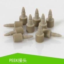 PEEK接頭廠家直銷 PEEK接頭 PEEK手擰接頭 液相PEEK接頭 PEEK手緊接頭 PEEK接頭扳手圖片