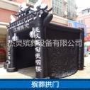 殡葬拱门图片