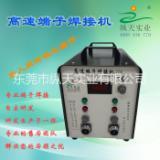 三人操作高速线材焊接机 高速端子 高速端子焊接机 高速线材焊接机 耳机插针焊线机 接机
