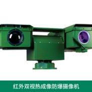 红外双视热成像防爆摄像机图片