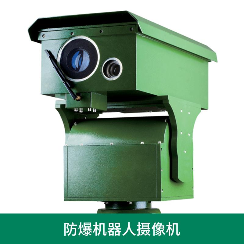 防爆机器人摄像机销售