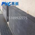 pvc黑板 pvc塑料板材 聚氯乙烯黑板 高密度PVC黑色塑料板