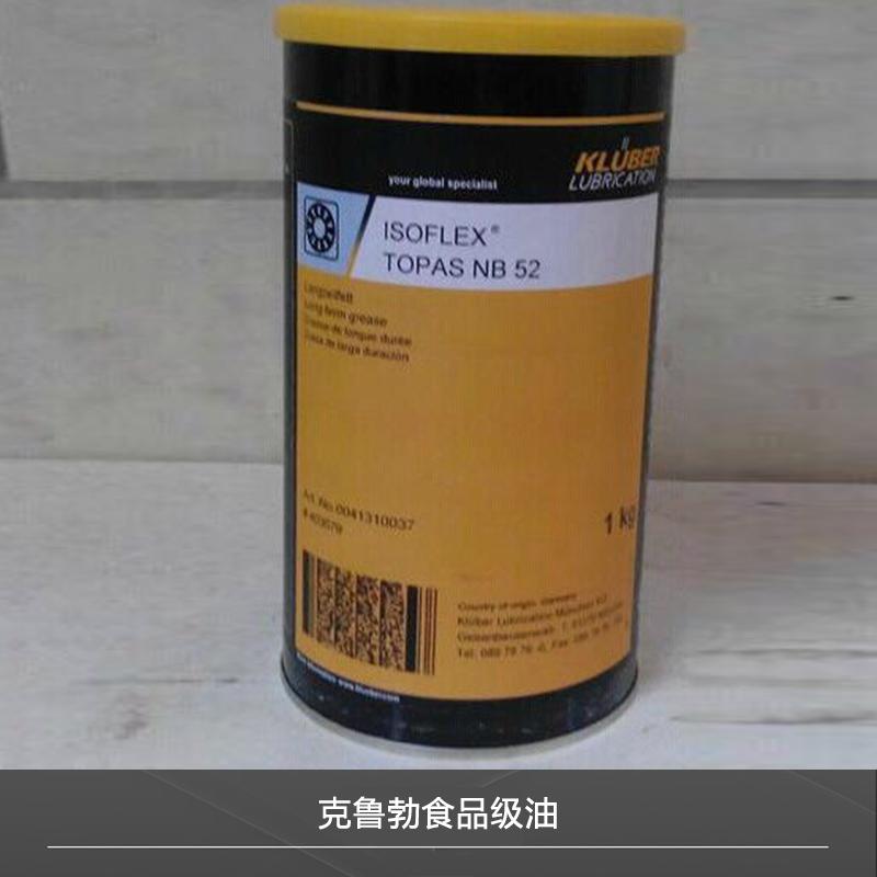 克鲁勃食品级油 防锈齿轮油 食品级润滑油 轴承润滑脂 工业润滑油