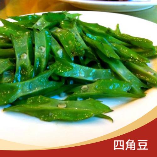 四角豆 绿色新鲜蔬菜 清炒四角豆嫩荚 四棱豆 杨桃豆 蒜蓉炒四角豆