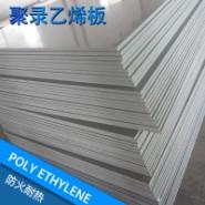 PVC黑板PVC白板塑料板pp板图片