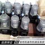 验布机卷布机液压系统装置 自动验布机/卷布机配件 验卷机液压系统