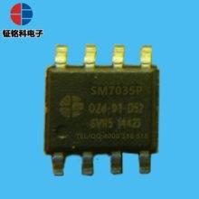 门铃开关电源IC方案 MCU模组芯片 SM7035P 2.4G电源方案