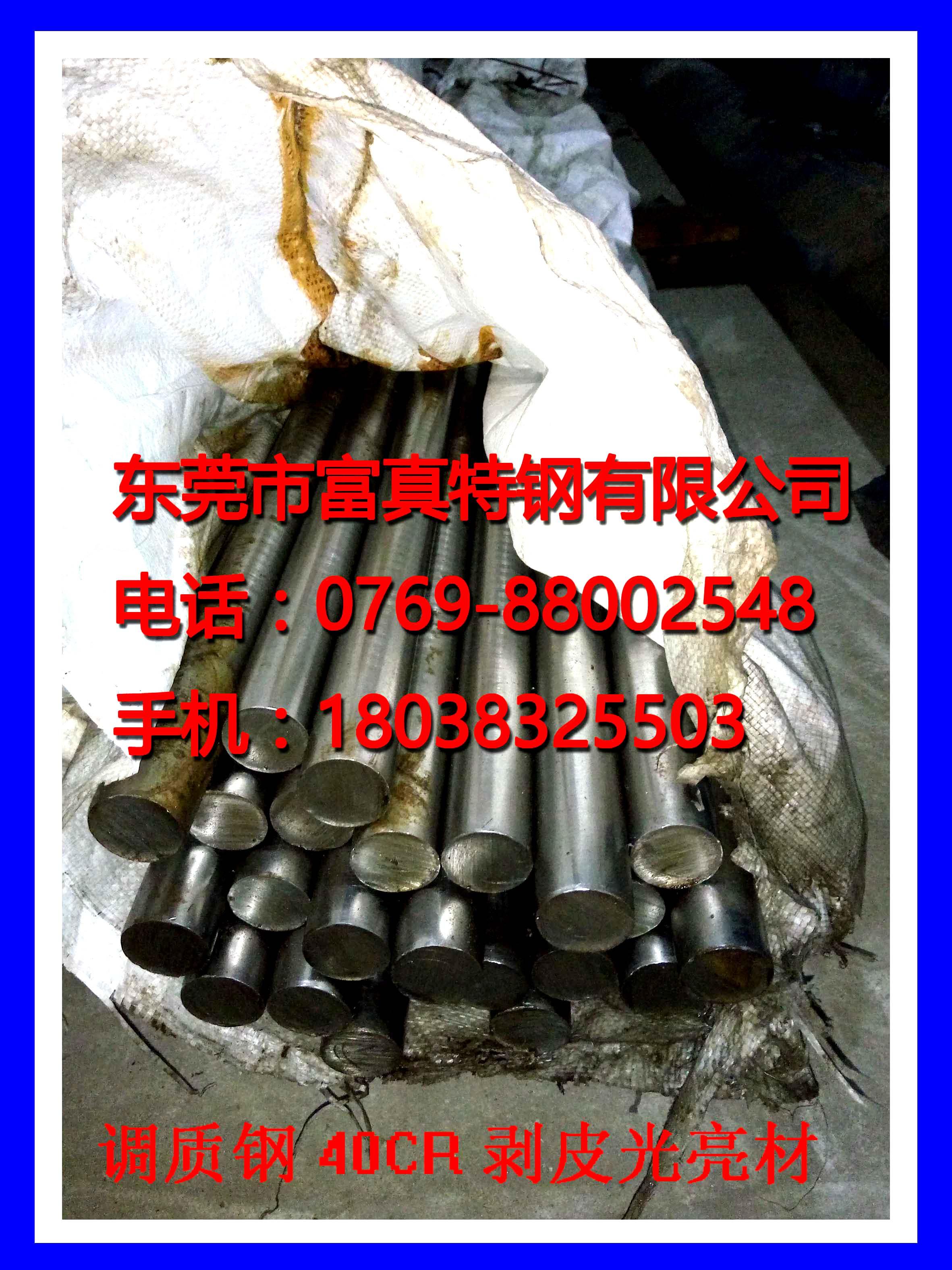 合金结钢40CR  供应拉光圆40CR    光亮材40CR 合金结构钢40CR