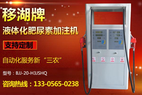 济南山东液体加肥液体钱一台设备加肥设wdzbn-yjy图片