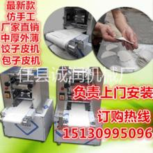 饺子皮机商用仿手工全自动包子皮机 饺子皮机 包子皮机 仿手工饺子皮机