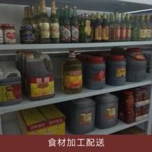 食材加工配送 黄埔区餐饮食材配送 广州市食品原料配送 萝岗区生鲜食品加工配送 工配送服务图片