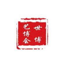 2017日照艺博会第7届日照国际红木古典家具暨茶叶紫砂字画珠宝工艺品展日照艺博会图片