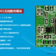 BF301无线接收模块 无线RF模块 接收模块 无线数传模块