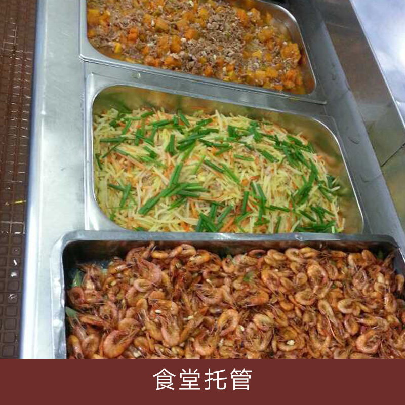 食堂托管 广州市食堂外包 黄埔区饭堂承包 萝岗区承包食堂 包食堂 专业食堂托管公司
