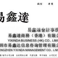 免代理费办理深圳公司注册
