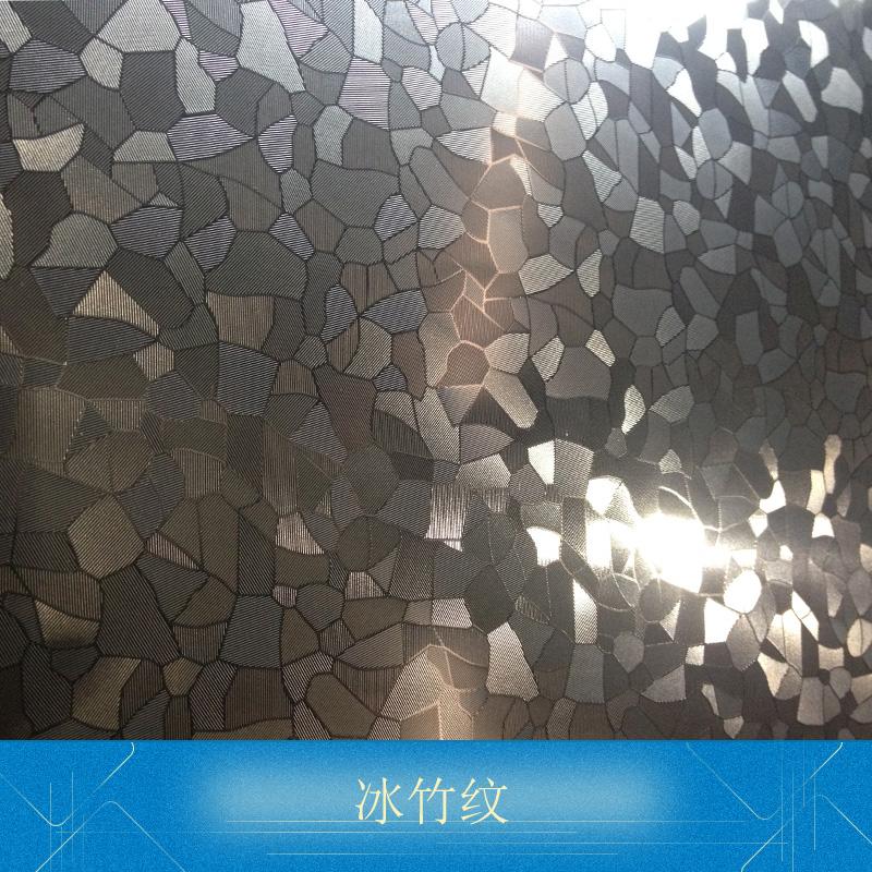 冰竹纹花纹板 花纹板 花纹板厂家 冰竹纹不锈钢板  不锈钢机器设备外壳花纹板