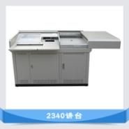 广东2340讲台报价图片
