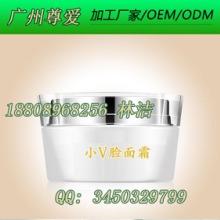 小V脸面霜定制加工生产_美容养颜产品OEM工厂 Q弹记忆乳魔霜