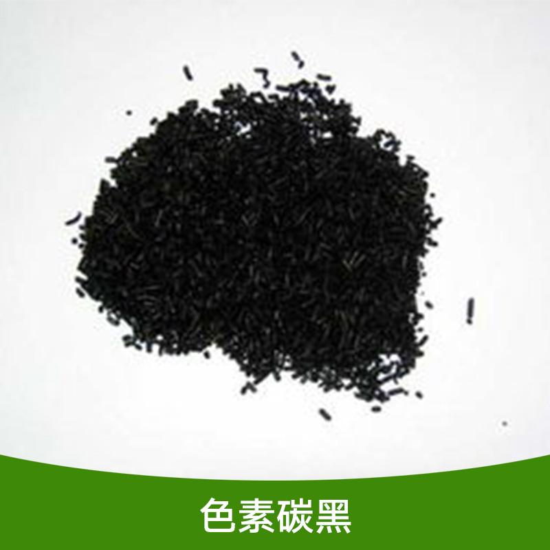 现货供应水溶性色素炭黑 (碳黑)