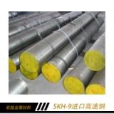 进口高速钢 粉末冶金高速钢 高速钢 高速工具钢 进口高速钢厂家