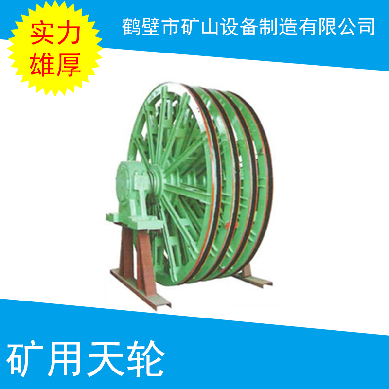 江西矿用天轮生产厂家 矿用提升天轮 固定天轮 矿井提升轮 提升轮 矿用天轮型号 厂家