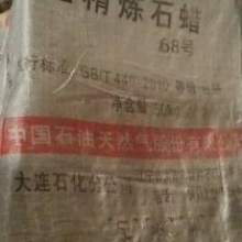 大庆,抚顺石蜡石蜡,56#58#64#可大量供货批发