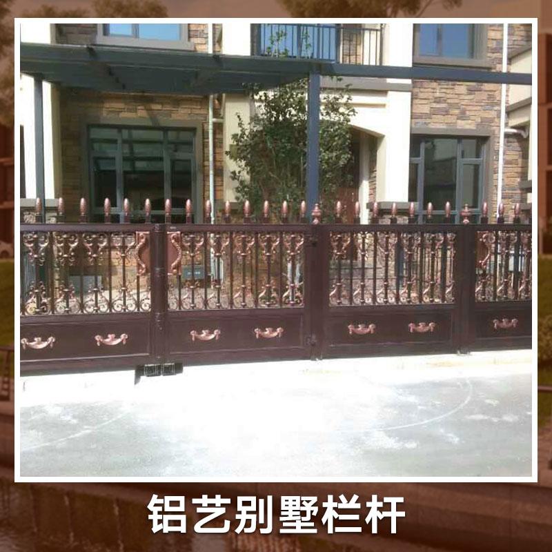 铝艺别墅栏杆 铝合金栏杆 别墅阳台铸铝栏杆 铝艺别墅庭院围栏 露台栏杆