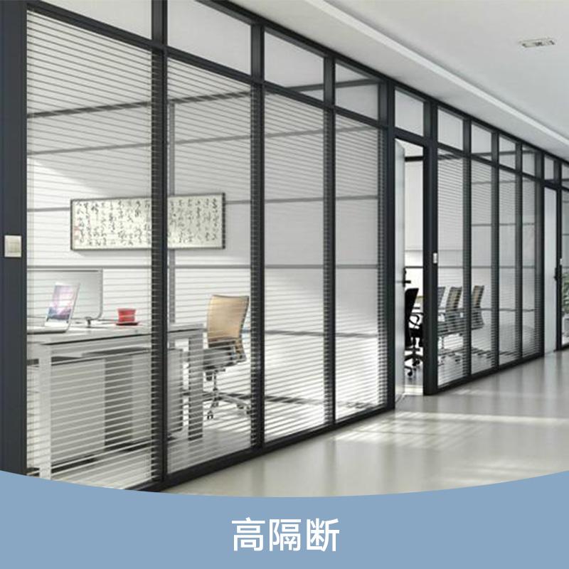 高隔断 办公高隔断 玻璃高隔断 玻璃高隔断墙 家价格 家价格
