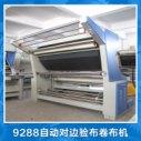 9288自动对边验布卷布机图片
