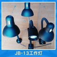 jb-13工作灯