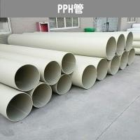 PPH管1厂家直销 PPH管 PPH管材 PPH管阀件 PPH管道 PPH管材配件 PPH管厂家直销