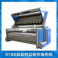 浙江9188自动对边验布卷布机 多功能验布卷布机 大卷装验布打卷机 卷验机