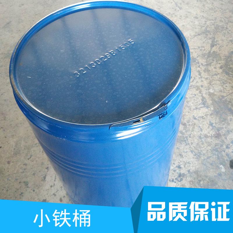 小铁桶直销 化工小铁桶 小铁桶厂家 小钢桶 小铁桶供应商