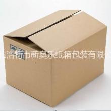 纸箱 牛皮纸箱食品包装 瓦楞纸箱 水印纸箱 周转箱 食品包装箱