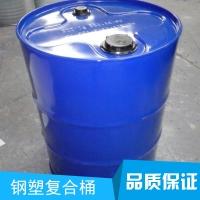 钢塑复合桶厂家 200L钢塑复合桶 化工钢塑复合桶 钢塑桶直销