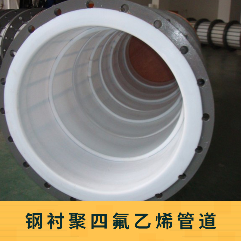钢衬聚四氟乙烯管道厂家 钢衬管道 钢衬管道批发 钢衬管道直销价格