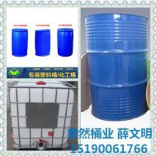 1000L吨桶供应河北化工企业产品包装200L塑料桶