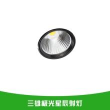 三雄极光led射灯,三雄极光cob射灯,天花射灯价格