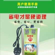深圳电表节电器批发 家用省电节电器 智能节电器 电表控制器 电表偷电器批发