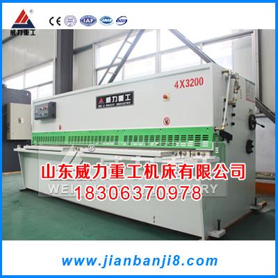 QC12Y4*3200液压剪板机 4*3200液压剪板机 折弯机剪板机